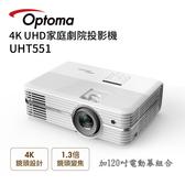 【天天限時】OPTOMA 奧圖碼 4K UHD家庭劇院投影機 UHT551
