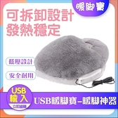 【現貨秒殺】暖腳寶USB電熱鞋多功能居家暖腳神器暖腳神器USB接口充電暖足器暖腳機 超商