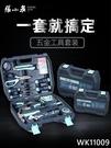 張小泉家用五金工具套裝手動電工專用維修家庭多功能工具組合全套 wk11009
