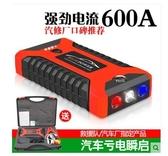 現貨 應急電源 汽車載電瓶應急啟動電源12V鋰電池搭電多功能大容量 現貨秒發