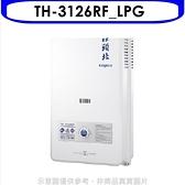 莊頭北【TH-3126RF_LPG】12公升屋外型15排火熱水器桶裝瓦斯(含標準安裝)