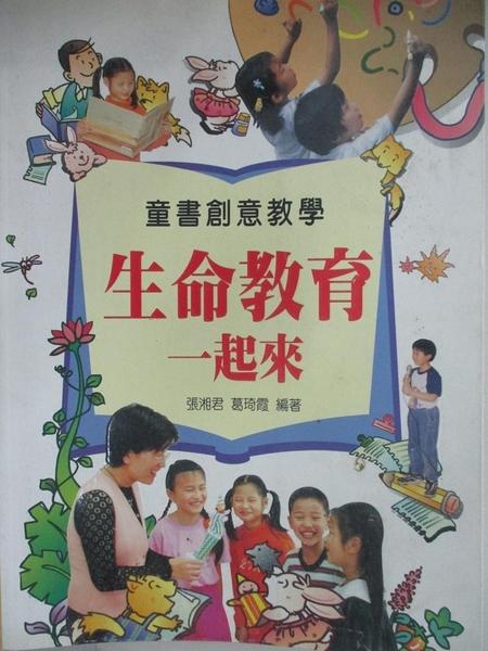 【書寶二手書T3/大學教育_KKS】生命教育一起來_張湘君
