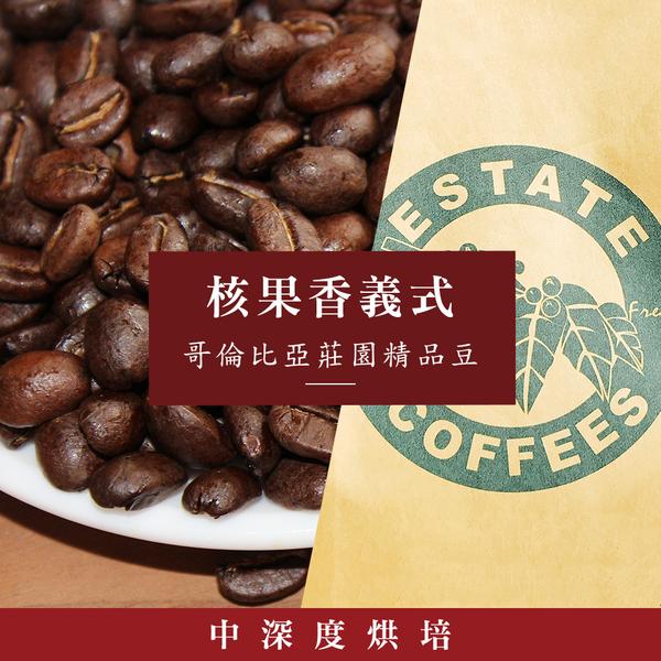 【屋告好喝】哥倫比亞核果香義式莊園精品豆-新鮮烘培(半磅) 咖啡 單品 中深烘培