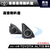 【專車專用】TOYOTA ALTIS 2000-2012年專用A柱高音喇叭座