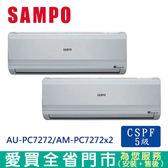 SAMPO聲寶10-13坪AU-PC7272/AM-PC7272x2定頻1對2冷氣空調_含配送到府+標準安裝【愛買】