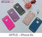 【SMX 正品三節布紋TPU背蓋】for蘋果 iPhone 6 6s 4.7吋 手機套保護殼防滑軟式皮套