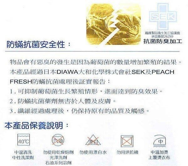 特大-6*7尺《SEK純棉-抗菌保潔墊-非床包式》 品質保證˙防蹣處理【台灣製造】
