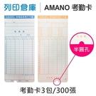AMANO 考勤卡 6欄位 / 底部導圓角及半圓孔 / 18.8x8.4cm / 超值組3包 7號卡(100張/包)