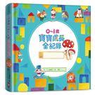 0~1歲寶寶成長全紀錄:全彩精裝珍藏版育兒日誌‧送給懷孕媽咪最棒的禮物書(超萌泡棉Q彈版)