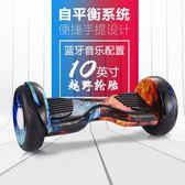 鳳凰兩輪智能平衡車兒童電動體感代步車成人10寸漂移思維車【免運直出】