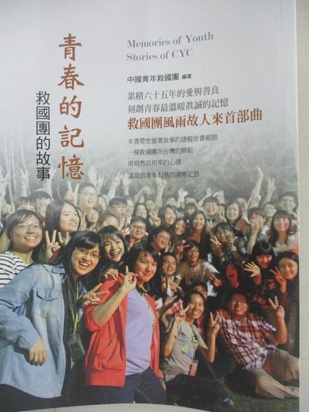 【書寶二手書T1/大學商學_KK2】青春的記憶:救國團的故事_中國青年救國團