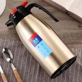 熱水瓶304不銹鋼保溫壺家用便攜熱水瓶真空內膽暖壺辦公大容量水壺 迎中秋全館85折