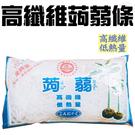 金德恩 台灣製造 一組6包 高纖維蒟蒻條(180g/包)/涼拌/火鍋/湯麵/素食可食/低熱量