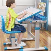 兒童學習桌 簡約學寫字桌小學生家用書桌可升降小孩子桌椅組合套裝TA5033【雅居屋】