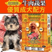 四個工作天出貨除了缺貨》OFS東方精選》成犬狗食牛肉蔬果配方小顆粒狗飼料-2kg