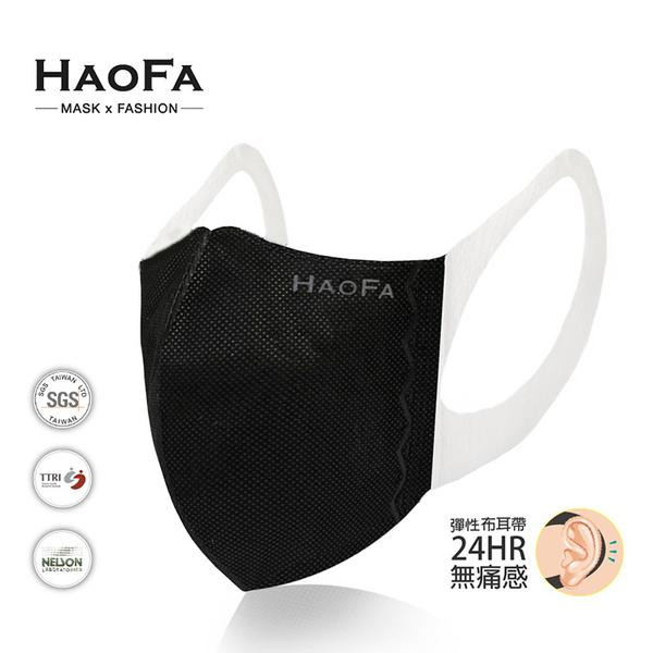 HAOFA  3D 無痛感立體口罩 質感黑 成人款   50片/盒