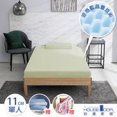 House Door 防蚊防螨11cm藍晶靈涼感記憶床墊全配組-單人亮檸黃