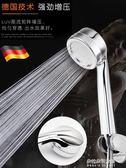 超強增壓花灑噴頭手持淋浴高壓沖涼洗澡浴室家用  朵拉朵衣櫥