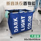 大型多層衣物分類洗衣籃 大容量手提防水折疊置物架 DIY輕巧三層分隔 歐美髒衣收納籃-米鹿家居