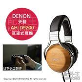 【配件王】日本代購 一年保固 日本手工製 DENON 天龍 AH-D9200 耳罩式耳機