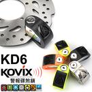 KOVIX KD6 黑色版 公司貨 送原廠收納袋+提醒繩 德國鎖心 警報碟煞鎖