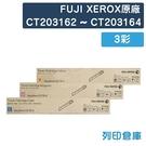 原廠碳粉匣 Fuji Xerox 3彩高容量組 CT203162/CT203163/CT203164 /適用 Fuji Xerox DocuPrint C5155d