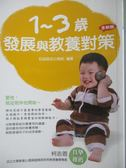 【書寶二手書T1/親子_OMY】1-3歲發展與教養對策_信誼基金