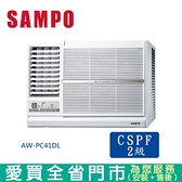 SAMPO聲寶6-7坪AW-PC41DL變頻左窗型冷氣含配送+安裝【愛買】