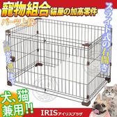 【培菓幸福寵物專營店】日本《IRIS》IR-PCS-930U寵物籠組合屋貓屋(加高零件)