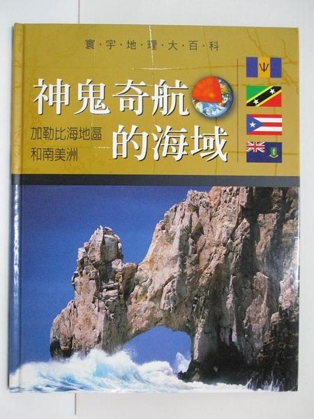 【書寶二手書T1/地理_EHR】神鬼奇航的海域-加勒比海地區和南美洲 _吉福特