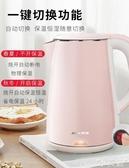 電熱水壺恒溫電熱燒水壺保溫一體器家用全自動斷電電壺迷小型煮快燒220V