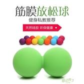 連身筋膜球 按摩雙球 花生按摩球  按摩深層肌肉放鬆球 【快速出貨】