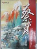 【書寶二手書T1/藝術_FGP】蔡雪貞彩墨畫集_2008年