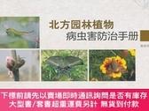 簡體書-十日到貨 R3YY【北方園林植物病蟲害防治手冊(1-1)】 9787503859960 中國林業出版社 作者