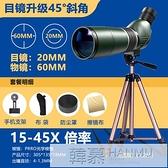 單筒望遠鏡高倍高清變倍戶外夜視手機1000倍觀鳥鏡大口徑觀靶 萬聖節狂歡 YTL