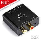 ~名展影音~ APPLE TV  新品FiiO D03K  類比音源轉換器同軸光纖轉RCA