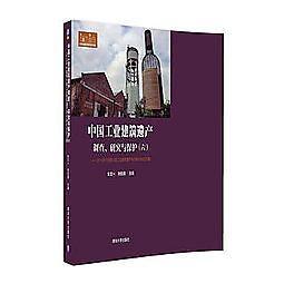 簡體書-十日到貨 R3Y【中國工業建築遺產調查、研究與保護——2015年中國第六屆工業建築遺
