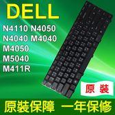 DELL 鍵盤 N4110 N4050 N4040 M4040 M4050 M4040 M411R V131 V3450 3350 XPS15 L502S L502X 14VR