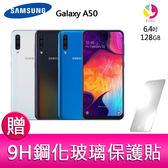 分期0利率 三星 SAMSUNG Galaxy A50 6G/128G 後置三鏡頭智慧型手機 贈『9H鋼化玻璃保護貼*1』