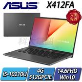 【ASUS華碩】【零利率】Vivobook 14 X412FA-0181G10210U 星空灰 ◢14吋窄邊框輕薄型筆電 ◣