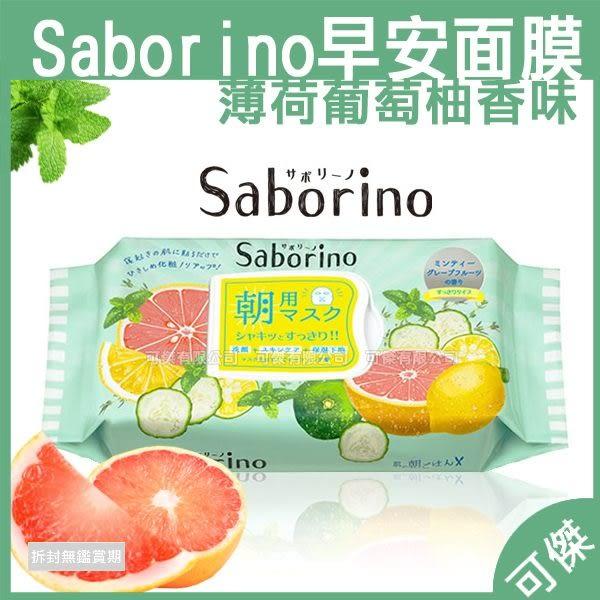 早安面膜 BCL SABORINO 薄荷葡萄柚香味 淺綠包裝 清爽型 面膜 32入抽取式 快速呵護保養24H快速出貨