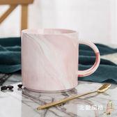 大理石紋陶瓷馬克杯帶勺簡約家用可愛情侶水杯燕麥早餐牛奶咖啡杯 全館免運