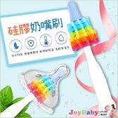 矽膠奶嘴刷 寶寶寬口奶瓶刷奶嘴刷-JoyBaby