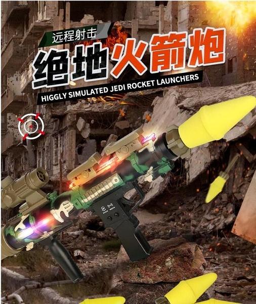 兒童吃雞玩具 火箭炮玩具發射筒兒童男孩rpg電動絕地吃雞彈射榴彈炮大號軟彈槍 快速出貨YJT