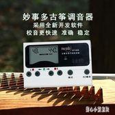 節拍器 古箏調音器校音器節拍器定音器 CP2353【甜心小妮童裝】