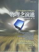 【書寶二手書T9/科學_B2M】物理之演進_吳鴻譯, 愛因斯坦