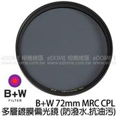 B+W 72mm MRC CPL 多層膜偏光鏡 贈原廠拭鏡紙 (24期0利率 免運 捷新貿易公司貨) F-PRO S03 防潑水 抗油污