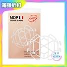MOP 3D立體口罩架 (單入) 口罩架 內墊支架 支撐架 立體架 口罩神器 【生活ODOKE】