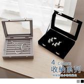 《ZB0535》質感簡約絲絨飾品小物收納盒 OrangeBear