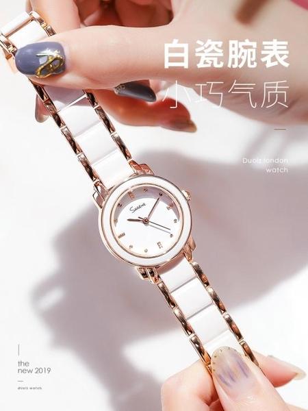 手錶手錶女學生簡約氣質英國小眾潮流陶瓷復古手錬錶女士防水石英女錶 雲朵走走